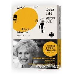 親愛的人生:諾貝爾獎得主艾莉絲‧孟若短篇小說集2