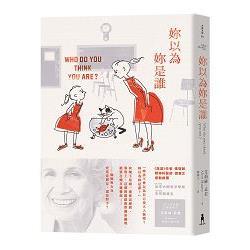 妳以為妳是誰?諾貝爾獎得主艾莉絲‧孟若短篇小說集10