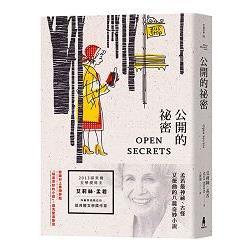 公開的祕密:諾貝爾獎得主艾莉絲‧孟若短篇小說集12