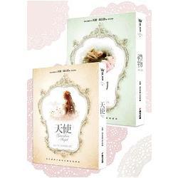 天使+禮物套書