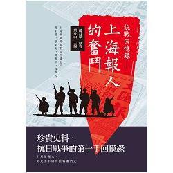 抗戰回憶錄:上海報人的奮鬥