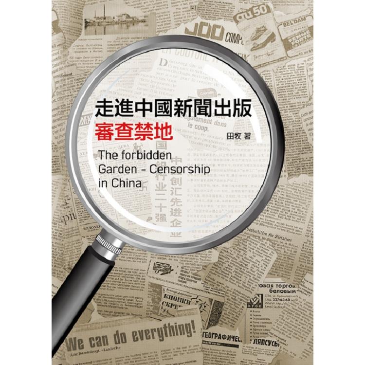走進中國新聞出版審查禁地