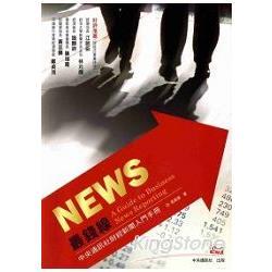 NEWS最錢線:中央通訊社財經新聞入門手冊