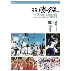 99勝經:中央通訊社新聞、攝影得獎作品集