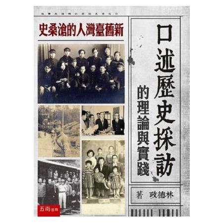 口述歷史採訪的理論與實踐 :  新舊臺灣人的滄桑史 /