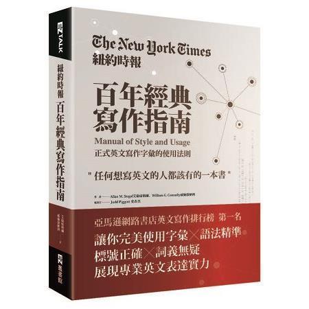 紐約時報百年經典寫作指南 :  正式英文寫作字彙的使用法則 /