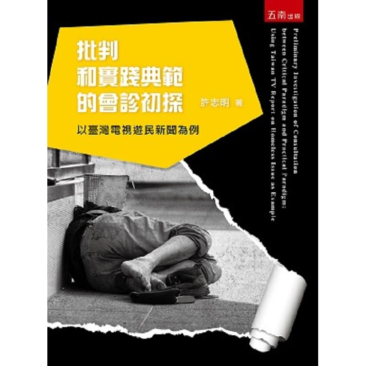 批判和實踐典範的會診初探:以臺灣電視遊民新聞為例