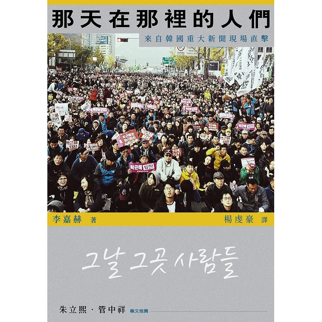 那天在那裡的人們:來自韓國重大新聞現場直擊