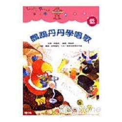 鸚鵡丹丹學唱歌(低年級)