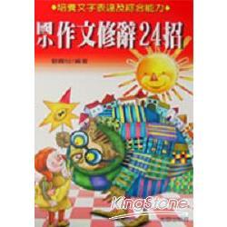 國小作文修辭24招