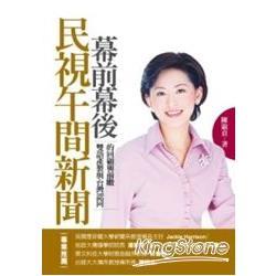 民視午間新聞幕前幕後:雙語產製與台灣認同