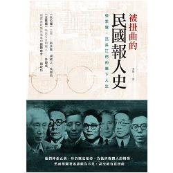 被扭曲的民國報人史:張季鸞、范長江們的筆下人生
