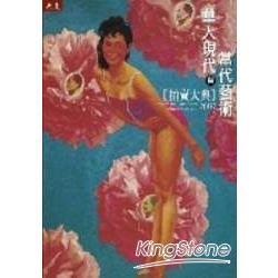 2007華人現代與當代藝術拍賣大典