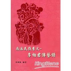 尚派武戲香火-李柏君傳藝錄