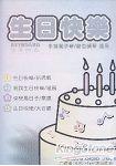 生日快樂單曲