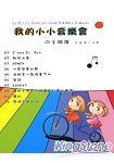 我的小小音樂會:四手聯彈(主旋律/伴奏)