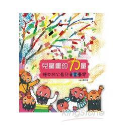 兒童畫的力量:繪本阿公看兒童畫臺灣