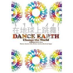 在地球上跳舞:改變世界—DANCE EARTH:CHANGE THE WORLD