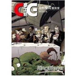 極致.漫畫 - 國際CG藝術家的架空仙境