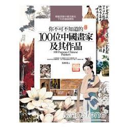 你不可不知道的100位中國畫家及其作品(2014版)