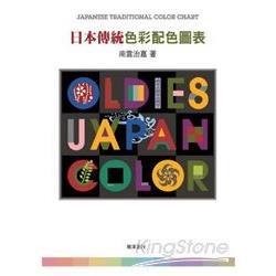 日本傳統色彩配色圖表