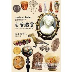 古董鑑賞—你所不知道的古董珍寶內幕