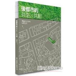 後都市的共生 × 共創:中山創意基地URS21