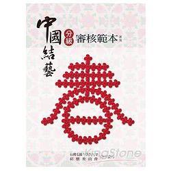 中國結藝分級審核範本新版