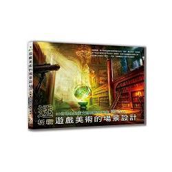 透析視:遊戲美術的場景設計,吳文鵬