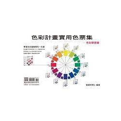 色彩計畫實用色票集 (附北星167色實用色票)