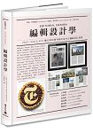 編輯設計學:Print, Web & App!數位與印刷刊物的全方位編輯設計指南