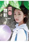 青春顯影 Blossoming Youth × A:Ken