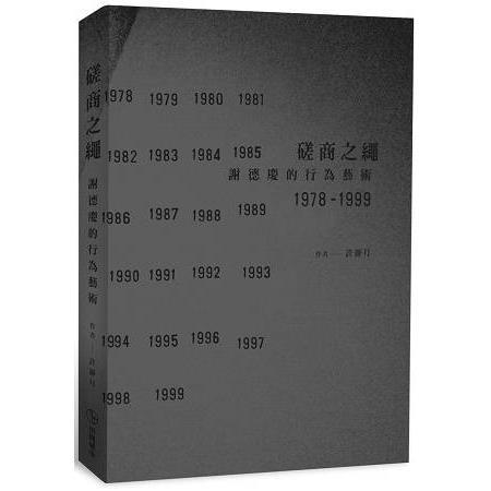 磋商之繩:謝德慶的行為藝術 19781041999