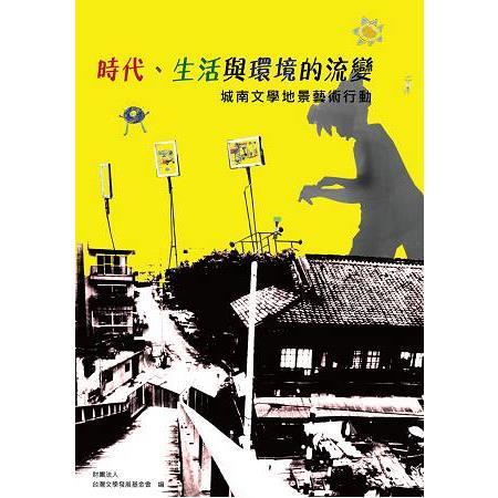 時代、生活與環境的流變 :  城南文學地景藝術行動 /