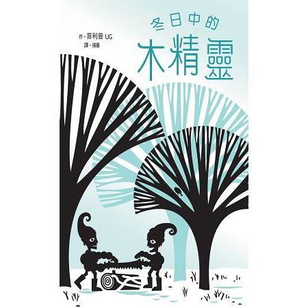 冬日中的木精靈-立體書