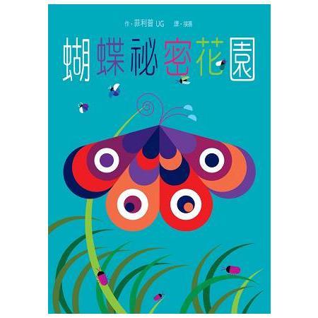 蝴蝶祕密花園-立體書