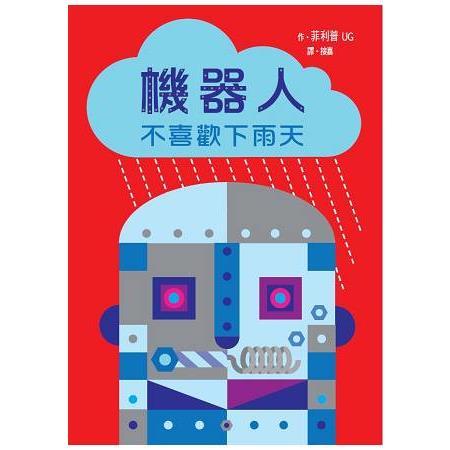 機器人不喜歡下雨天-立體書