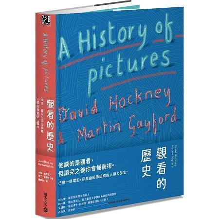 觀看的歷史 :  大衛.霍克尼帶你領略人類圖像藝術三萬年 /