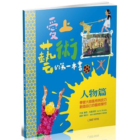愛上藝術的第一本書.
