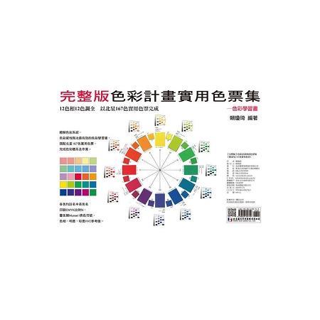 [完整版]色彩計畫實用色票集 (附北星167色實用色票)