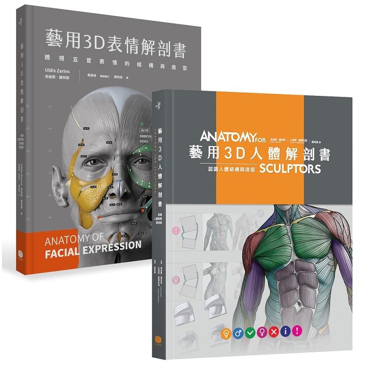 藝用3D人體╳表情解剖書(兩冊套書)