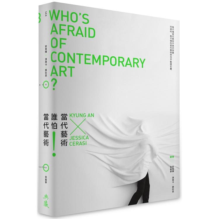 誰怕當代藝術!