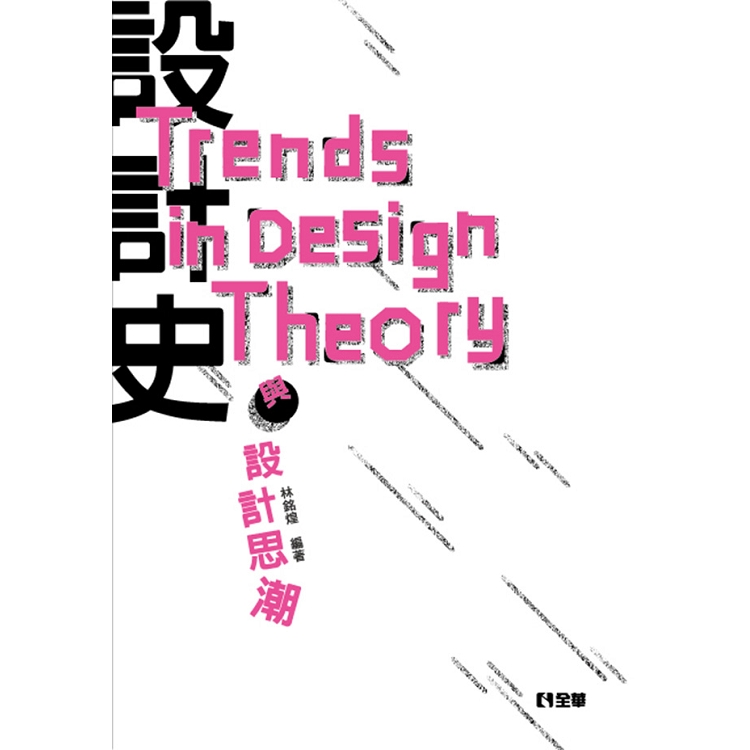 設計史與設計思潮