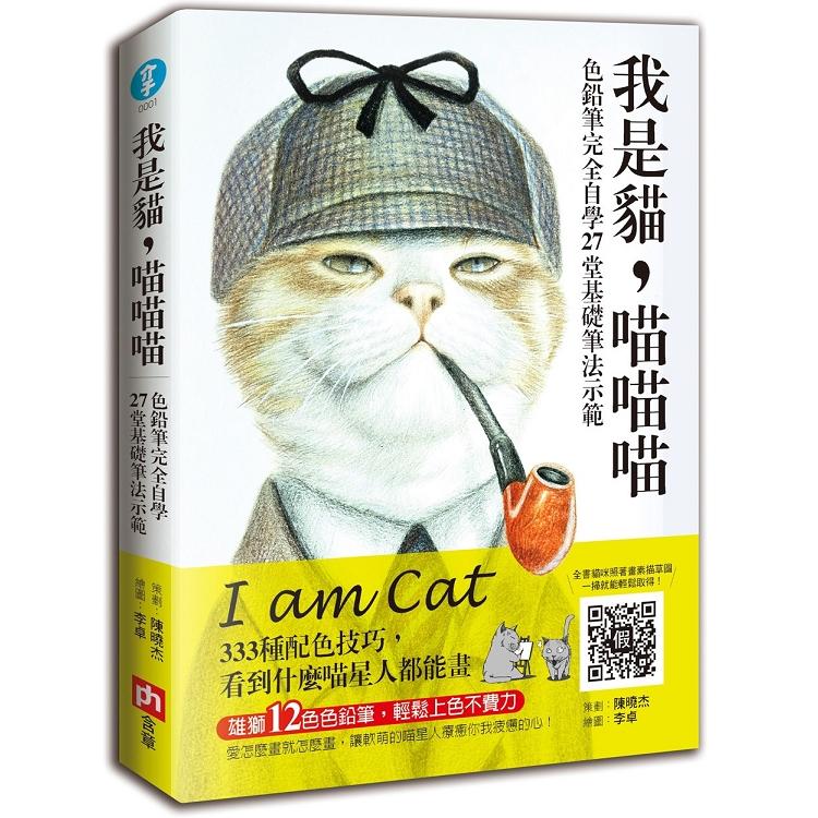 我是貓,喵喵喵【隨書附贈:雄獅12色色鉛筆】