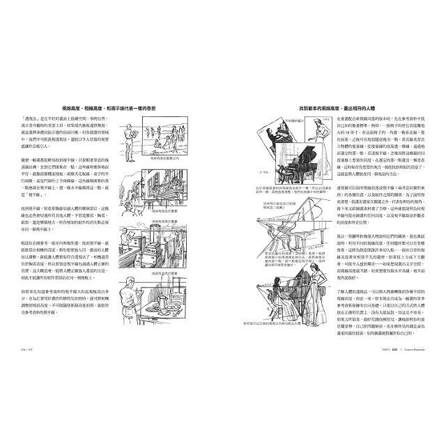 創意插畫聖經:從線條、色調、色彩到創意發想,路米斯動人心弦的繪畫技法大全(二版)
