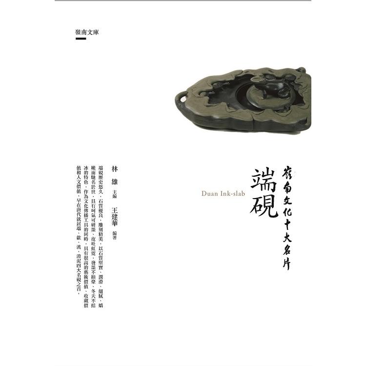 嶺南文化十大名片:端硯