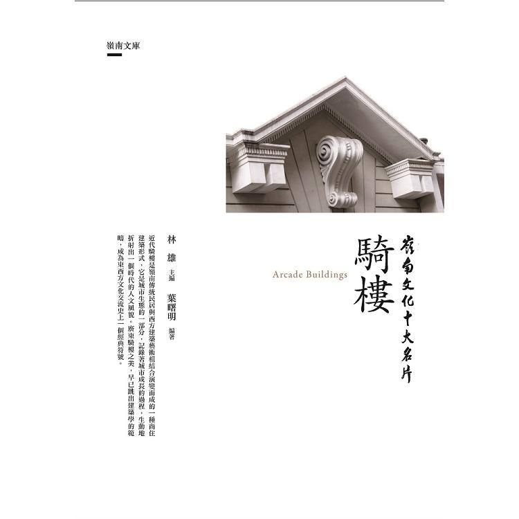 嶺南文化十大名片:騎樓