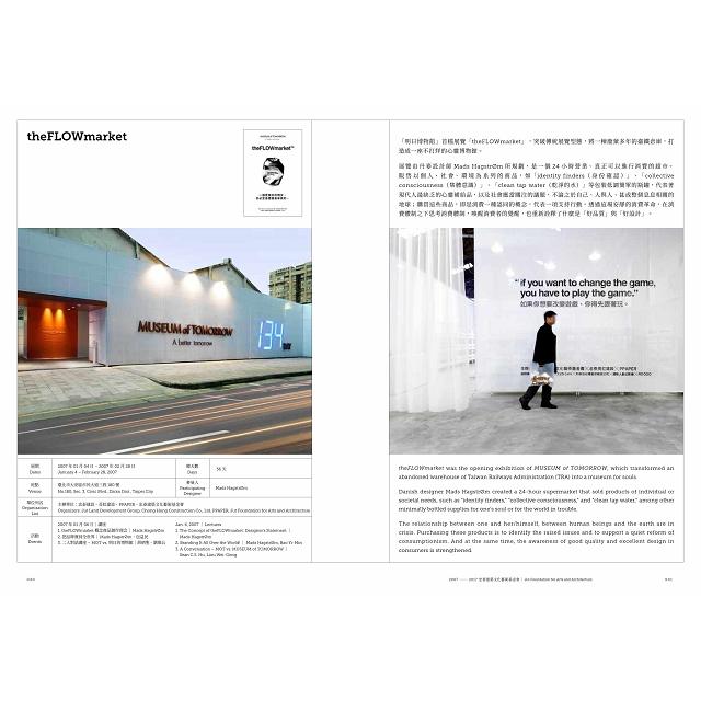 2007-2017 忠泰建築文化藝術基金會