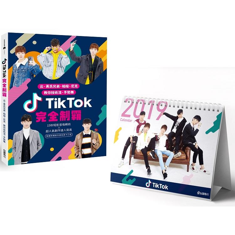 TikTok完全制霸【限量寫真桌曆版】:云、黃氏兄弟、柏榕、尼克教你技術流、手勢舞
