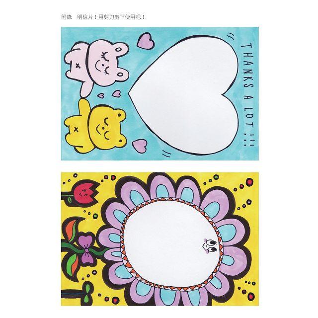 卡滋哈琳努第一堂插畫課:充滿歡笑的彩色世界